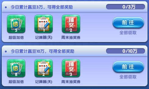 QQ游戏欢乐D地主情暖母亲节 黄金免费送