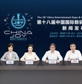 第十八届ChinaJoy展会将如期举办—2020年ChinaJoy召开首次新闻发布会