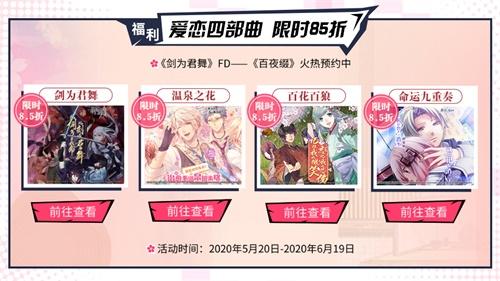 一零零一:日式乙女恋爱季!周边福利海量送!