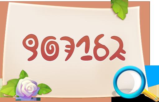 《推理学院》520密码特辑:菲璐的邀请函