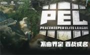 战火重燃!2020 PEL S1 和平精英职业联赛开启升降周积分赛