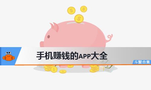 手機賺錢app