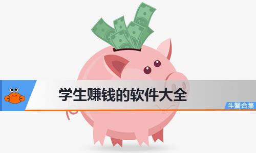學生賺錢軟件