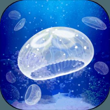 治愈的水母