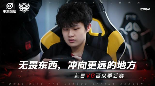 你是赛评师:VG让二追三DYG怒斩最后晋级赛门票,东部大结局你想说点啥?