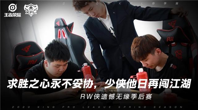 【简讯】YTG、RW侠遗憾无缘2020年KPL春季赛季后赛