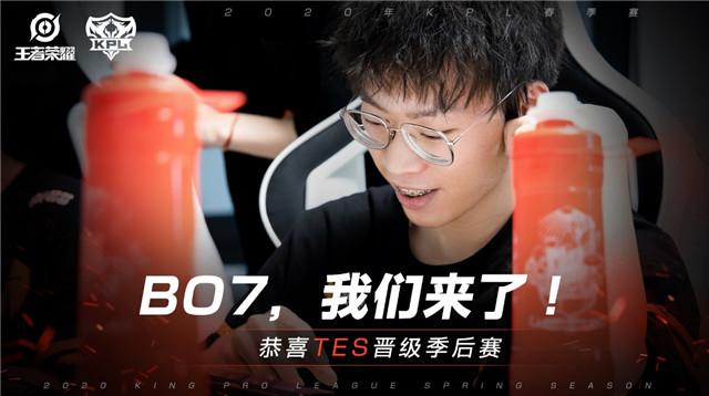 【简讯】TES晋级2020年KPL春季赛季后赛