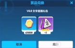 崩坏3V4.0文字直播礼包兑换码