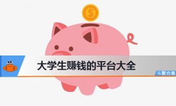 大学生赚钱平台