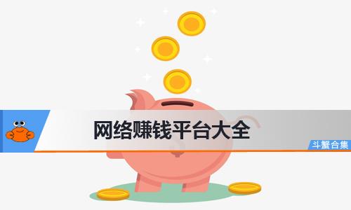 網絡賺錢平臺大全