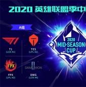2020季中杯即将开战,LPL队伍能否顺利出线?