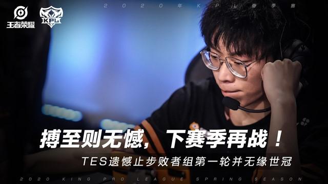【简讯】TES季后赛首轮惨遭西安WE零封,遗憾止步败者组首轮