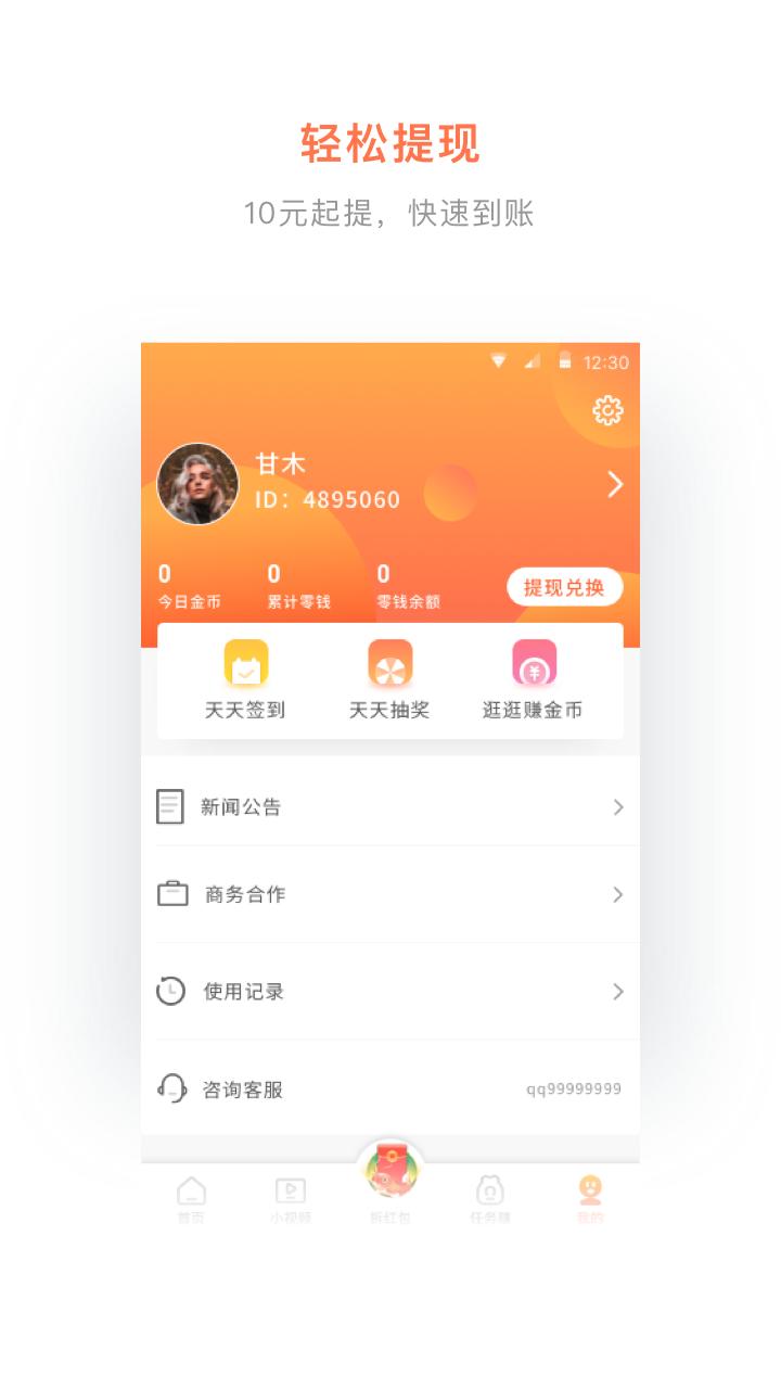 网络赚钱App推荐