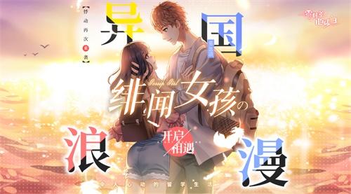 一零零一:毕业季来袭!《零时差心动Ⅲ》系列终篇今日正式上线!