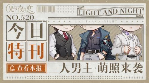 《光与夜之恋》萌动送惊喜!
