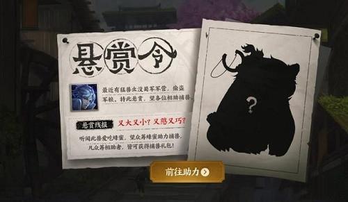 王者荣耀众筹捕兽活动玩法介绍