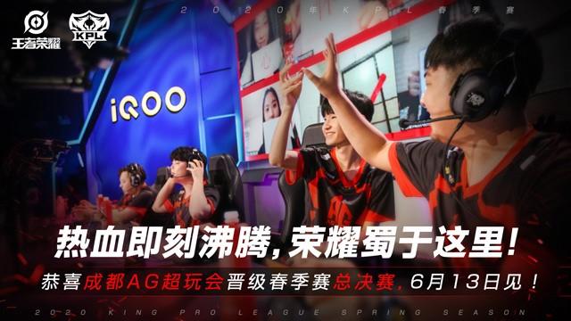 【简讯】恭喜成都AG超玩会晋级2020年KPL春季赛总决赛