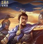 三國志戰略版事件位置介紹