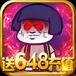 九天仙缘-送648