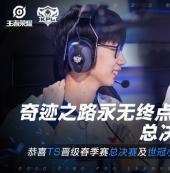 【简讯】TS十二连胜季后赛一穿四,会师成都AG登上总决赛舞台