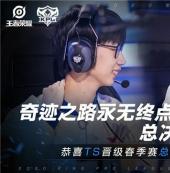 你是赛评师:TS十二连胜与成都AG会师春决,TS为何不止奇迹?