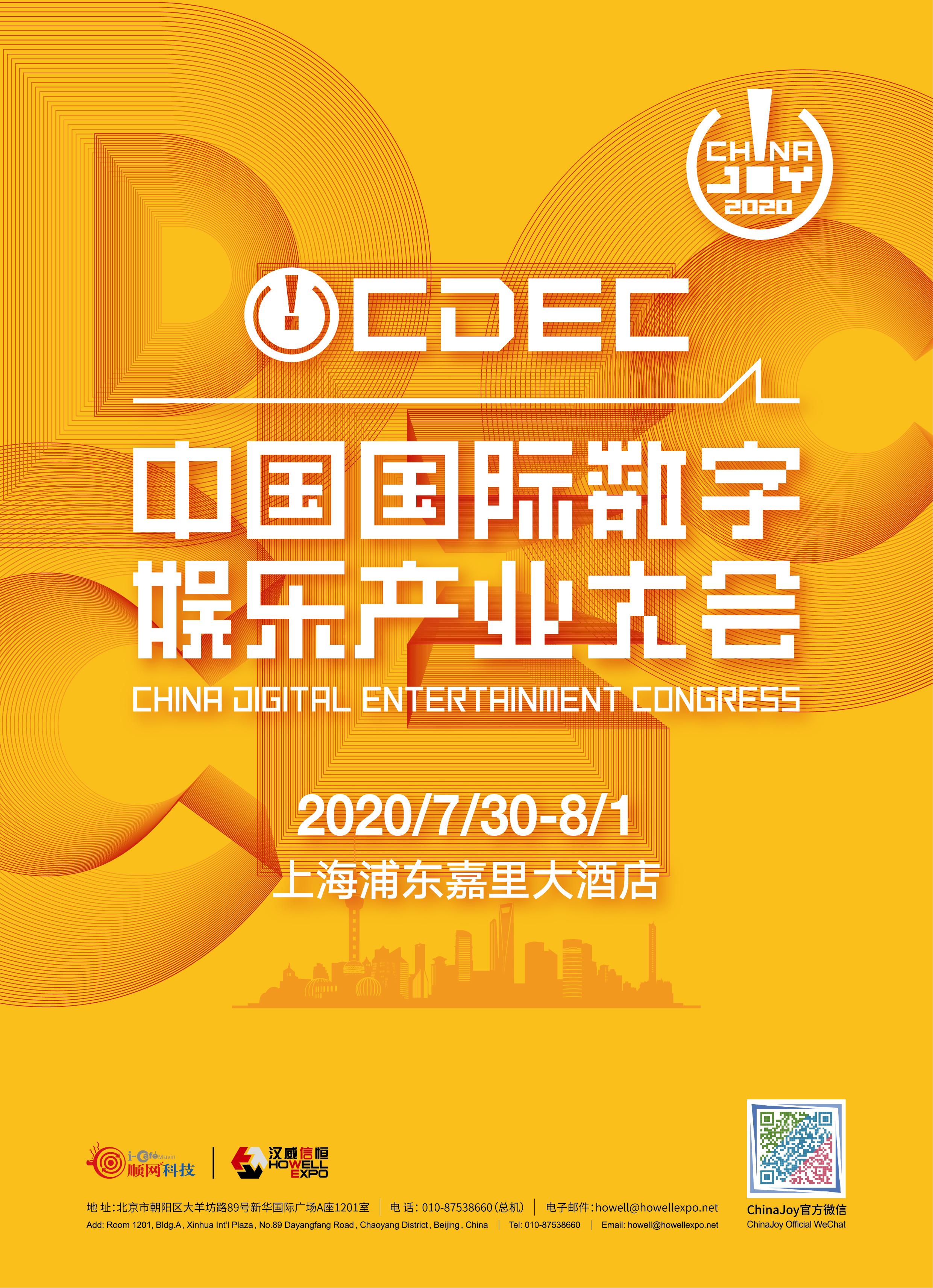2020中国国际数字娱乐产业大会嘉宾抢先看