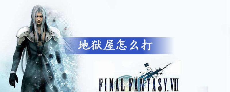 最终幻想7地狱屋打法