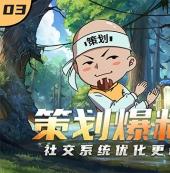 DNF手游策划爆料No.3 社交系统优化,游戏体验升级!