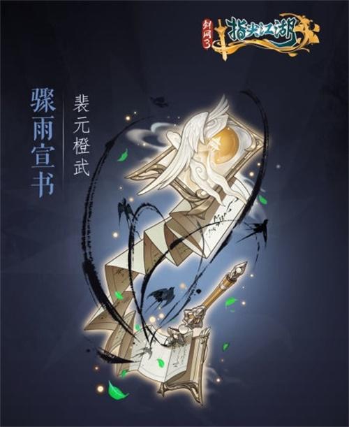 《剑网3:指尖江湖》全新系列橙武曝光第一弹 纯阳万花门派橙武惊艳亮相