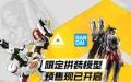 《王牌战士》联动万代拼装部 限定拼装模型开启预售