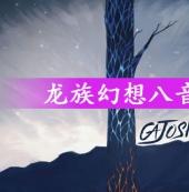 龙族幻想八音盒异闻剧情任务攻略