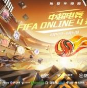 Tencent电竞FIFA品类携手中国足球协会超级联赛,足球电竞先行,开启复赛倒计时