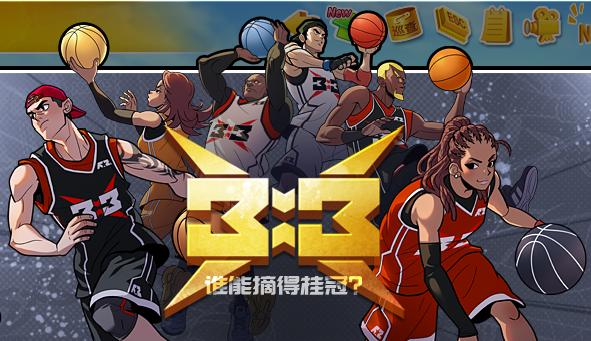 華麗又酷炫  《街頭籃球》3X3模式專屬道具曝光