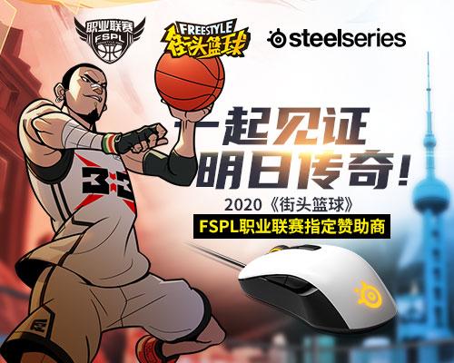 見證明日傳奇   賽睿贊助《街頭籃球》FSPL職業聯賽