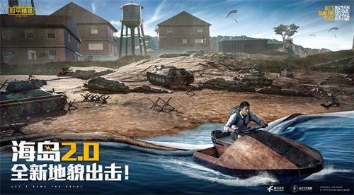 内容全面升级带来真实战场体验,《和平精英》海岛2.0重磅登场