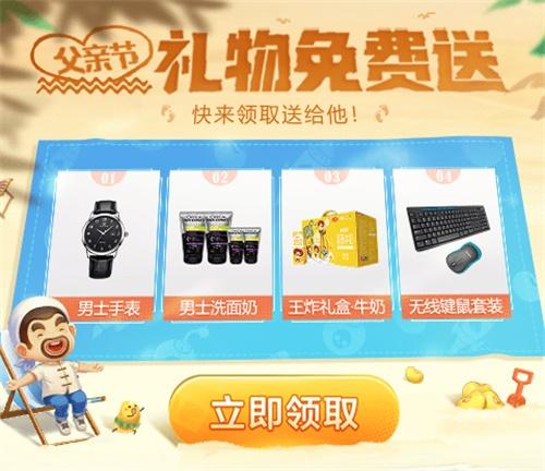 QQ游戏欢乐斗地zhu每日狂撒百万豆 父亲节礼物免费送