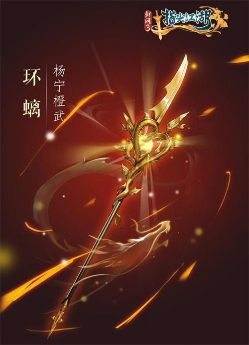 《剑网3:指尖江湖》大唐群侠志·谢云流传全网震撼上映