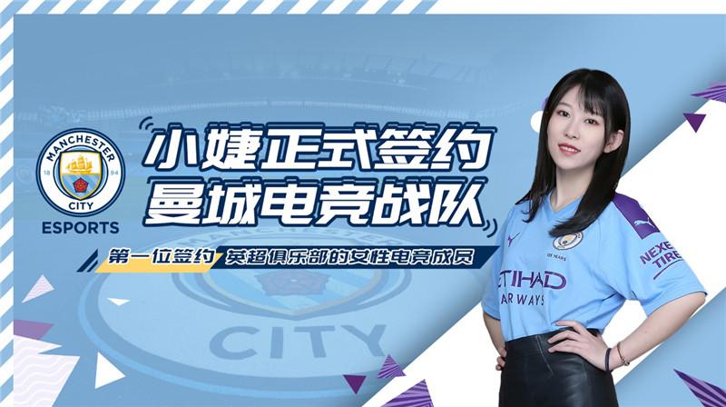 曼城签约小婕! 曼城迎来首位女性电竞成员,电竞布局全力加速