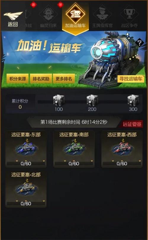 【红警OL】新晋双雄显身手 运输车玩法开启战略新篇章
