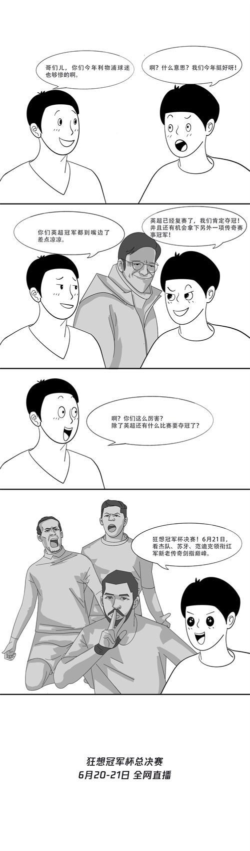 【狂想冠军杯】终局之战,究竟谁能问鼎冠军?