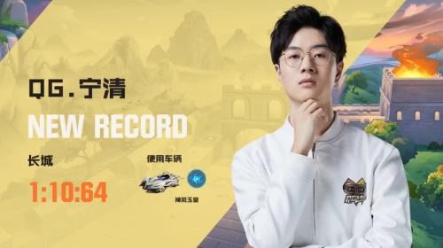QQ飞车手游S联赛QG豪夺第三冠,再次缔造传奇!