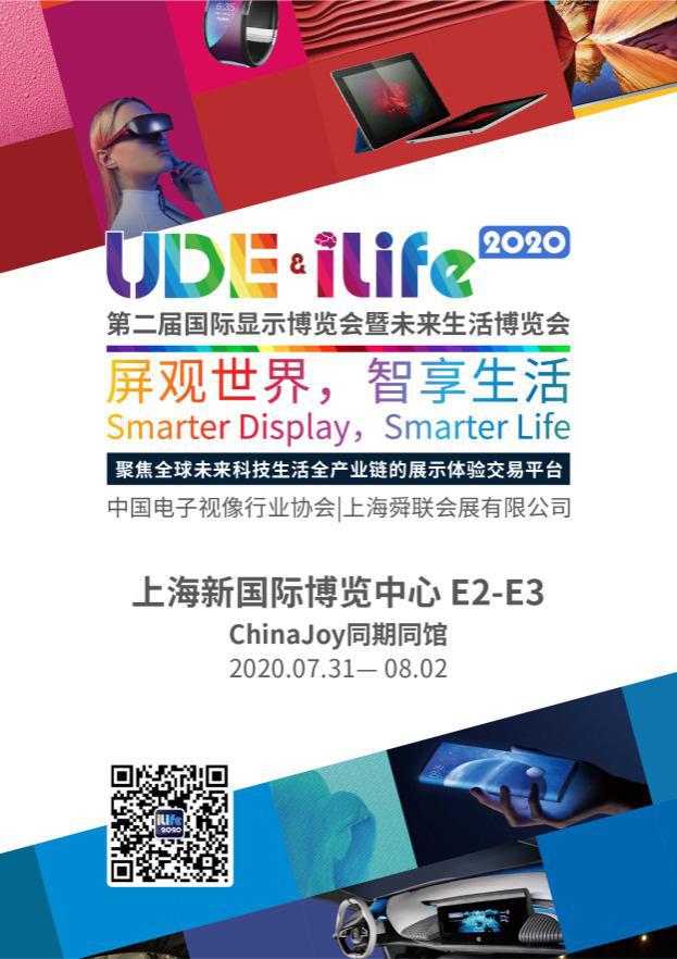 7.31上海见!2020 ChinaJoy与UDE&iLife 2020全面合作,展馆、观众互联互通