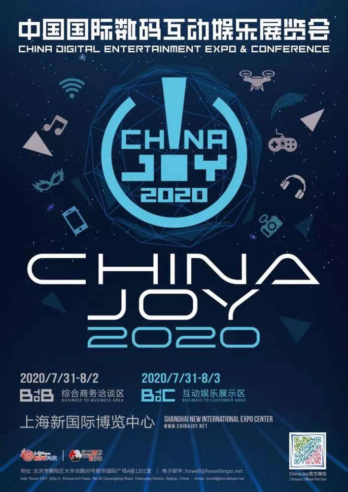 博特盈PTW确认参展2020ChinajoyBTOB