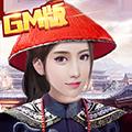水浒豪侠(GM版)