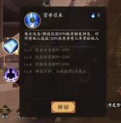 阴阳师有灵性的式神委派任务的玩法攻略