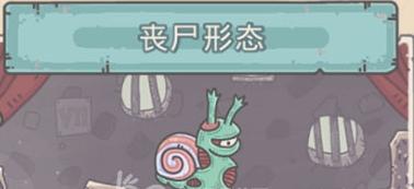 《最强蜗牛》蜗牛形态选择攻略