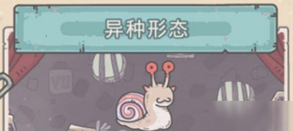 最强蜗牛形态选择攻略