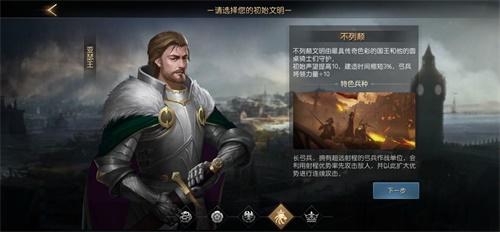 《征服与霸业》五大玩法亮相!多文明沙盘策略近在眼前