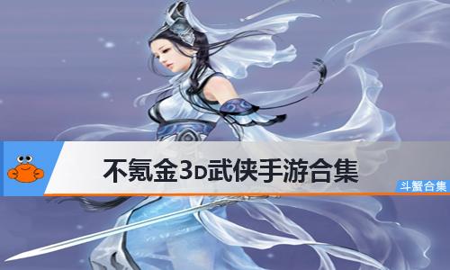 不氪金3d武侠手游