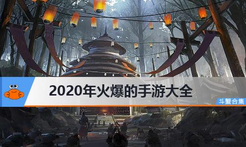 2020年火爆手游